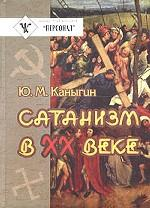 Сатанизм в XX веке