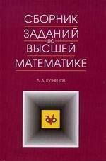 Сборник заданий по высшей математике. Типовые расчеты: Уч.пособие, 13-е изд., стер.