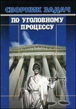Сборник задач по уголовному процессу