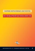 Сборник нормативных документов по пожарной безопасности