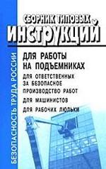 Сборник типовых инструкций для работы на подъемниках, для отвественных за безопасное производство работ, для машинистов, для рабочих люльки
