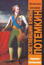 Светлейший князь Потемкин