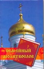 Семейный молитвослов: по благословению Блаженнейшего Владимира Митрополита Киевского и всея Украины