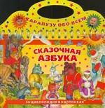 Книжка-игрушка: Сказочная азбука: Энциклопедия в картинках (на спирали)