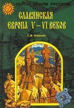Славянская Европа V-VI в