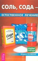 Соль, сода-естественное лечение