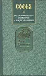 Софья. Несостоявшаяся союзница Петра Великого