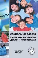 Социальная работа с неблагополучными детьми и подростками. Конспект лекций
