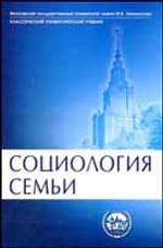 Социология семьи. Учебник