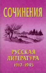 Сочинения. Русская литература 1917-1945 гг