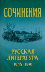 Сочинения. Русская литература 1945-1991 гг