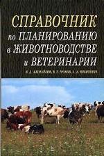 Справочник по планированию в животноводстве и ветеринарии. Уч. пособие