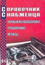 Справочник снабженца № 51. Черный металлопрокат. Трубопрокат. Метизы