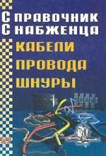 Справочник снабженца № 52. Кабели. Провода. Шнуры
