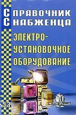 Справочник снабженца № 53. Электроустановочное оборудование