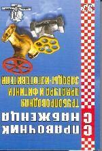 Справочник снабженца № 57. Трубопроводная арматура и фитинги. Заводы изготовители