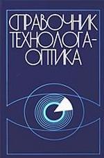 Справочник технолога - оптика
