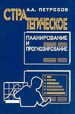 Стратегическое планирование и прогнозирование. Учебное пособие