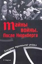 Тайны войны. После Нюрнберга