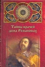 Тайны врачей дома Романовых
