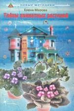 Тайны комнатных растений. Влияние растений на атмосферу дома, эмоциональное и физическое состояние человека