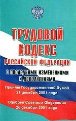 Трудовой кодекс РФ, 9-е издание