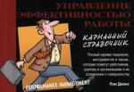 Управление эффективностью работы (карманный справочник)