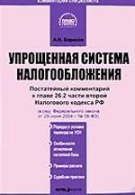 Упрощенная система налогообложения. Комментарий к главе 26.2 части второй Налогового кодекса РФ (постатейный)