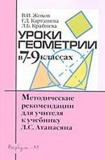 Уроки геометрии в 7-9 классах: Методические рекомендации для учителя к учебнику Л.С. Атанасяна