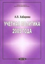 Учетная политика 2005 года