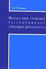 Финансово-правовое регулирование страховой деятельности (проблемы и перспективы)