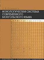 Фонологическая система современного монгольского языка