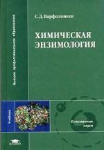 Химическая энзимология