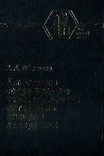 Химическое сопротивление неметаллических материалов и защита от коррозии: Учебное пособие для вузов