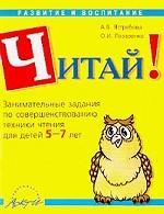 Читай! Занимательные задания по совершенствованию техники чтения для детей 5-7 лет