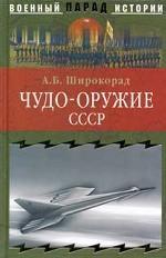 Чудо-оружие СССР. Тайны советского оружия