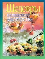 Шедевры кулинарного мастерства