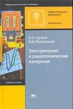 Электрические и радиотехнические измерения: учебное пособие для начального профессионального образования