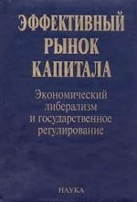 Эффективный рынок капитала. Экономический либерализм и государственное регулирование. В 2 томах. Том 2
