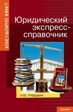 Юридический экспресс-справочник. 2-е издание