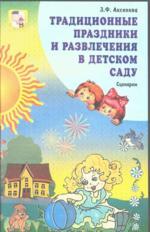 Традиционные праздники и развлечения в детском саду: сценарии