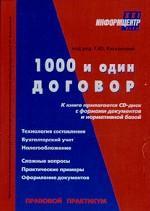 1000 и один договор. Правовой практикум + CD