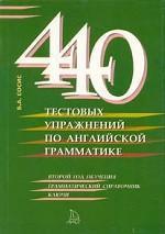 440 тестовых упражнений по английской грамматике: Второй год обучения: Грамматический справочник, Ключи
