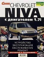 Chevrolet Niva. Устройство, эксплуатация, обслуживание, ремонт