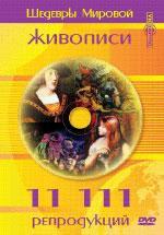 Шедевры мировой живописи. 1111 репродукций