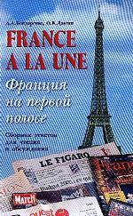 France a la une. Франция на первой полосе Сборник текстов для чтения и обсуждения