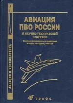 Авиация ПВО России и научно-технический прогресс: Боевые комплексы и системы вчера, сегодня, завтра