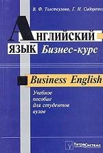 Английский язык. Бизнес-курс (Business English). Учебное пособие для студентов вузов