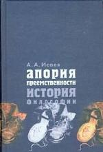 Апория преемственности. История философии