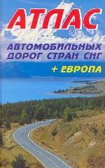 Атлас автомобильных дорог стран СНГ + Европа